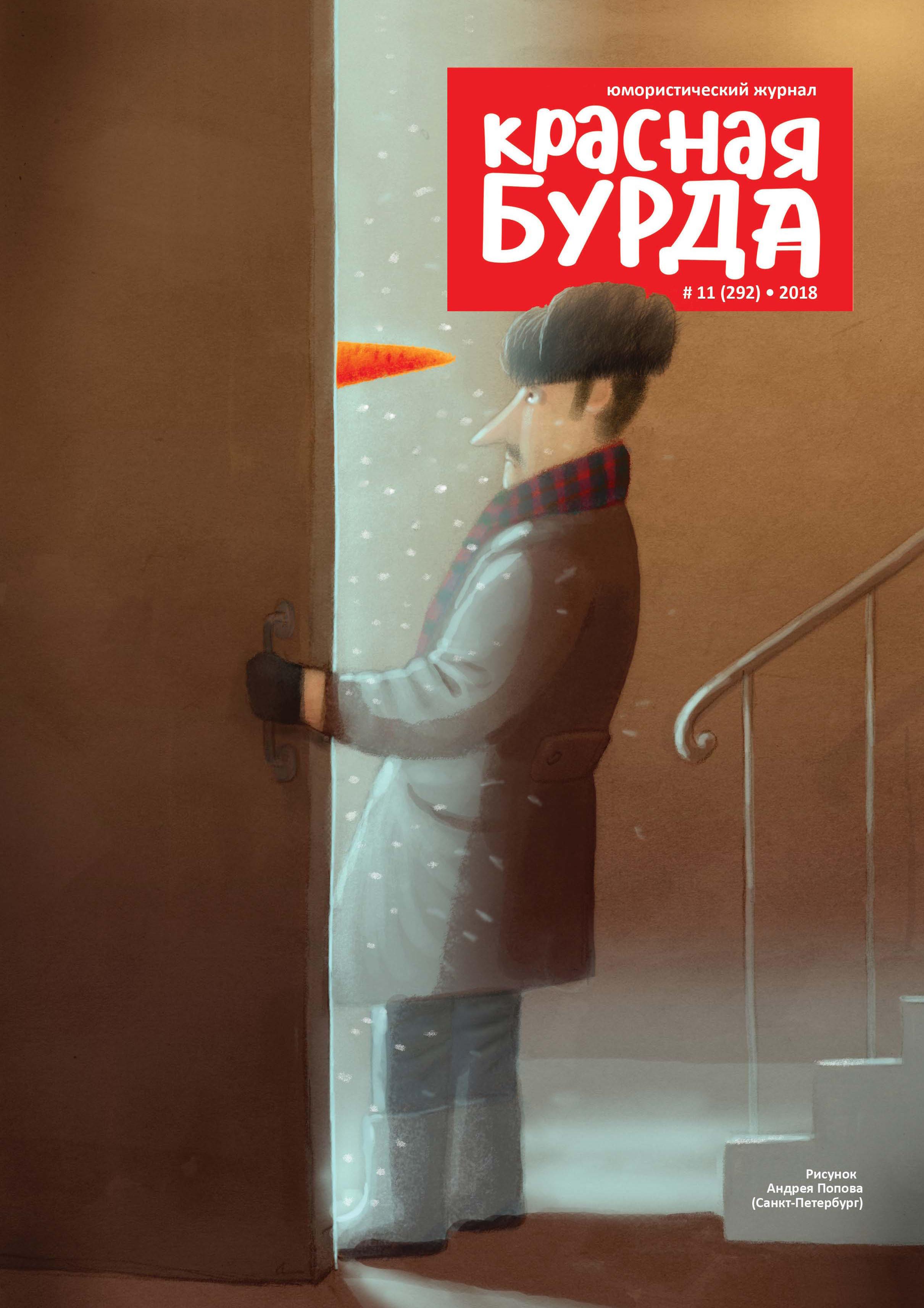 Отсутствует Красная бурда. Юмористический журнал. №11/2018 лонгслив printio липецкая область липецк