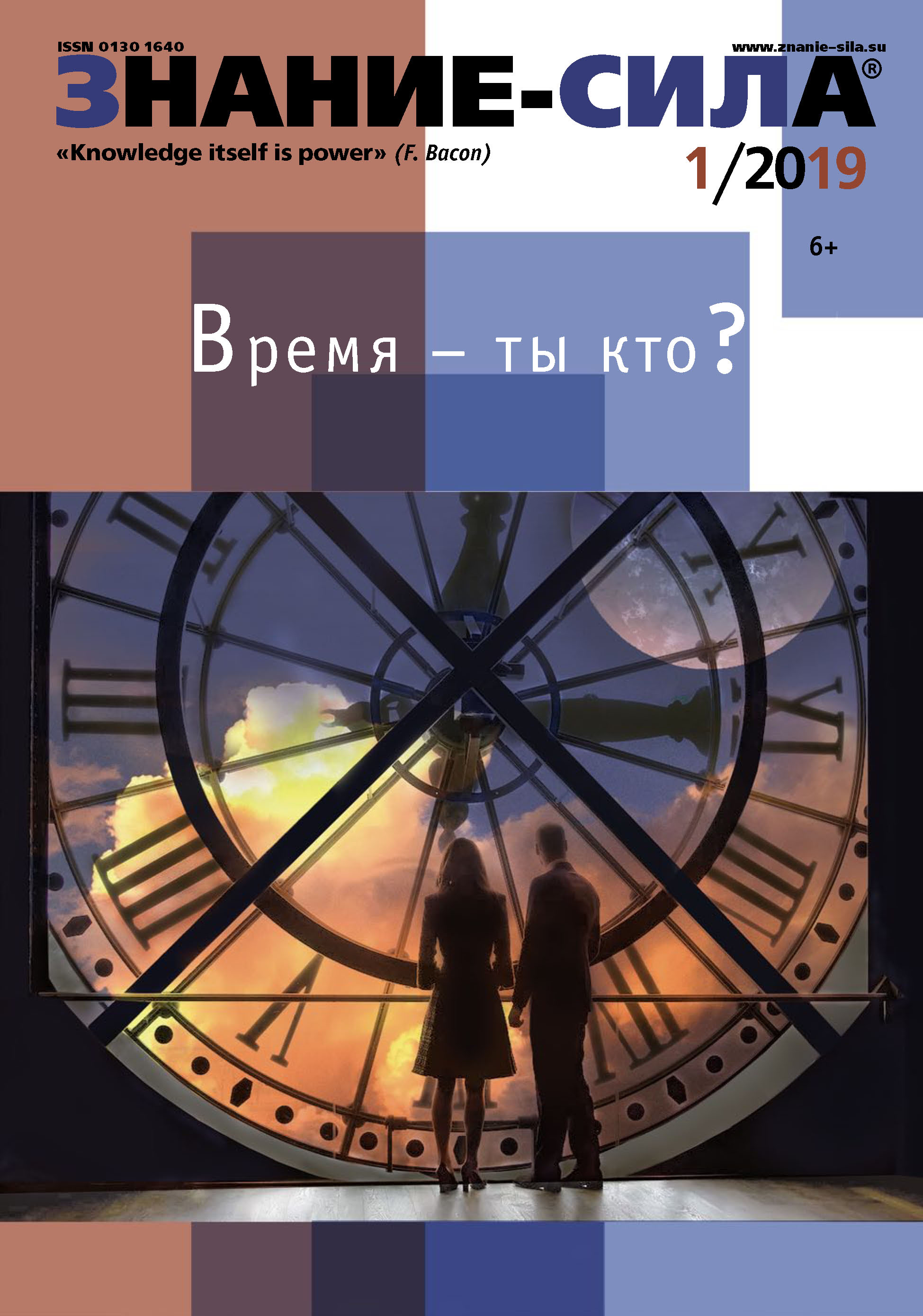 Отсутствует Журнал «Знание – сила» №01/2019 deha