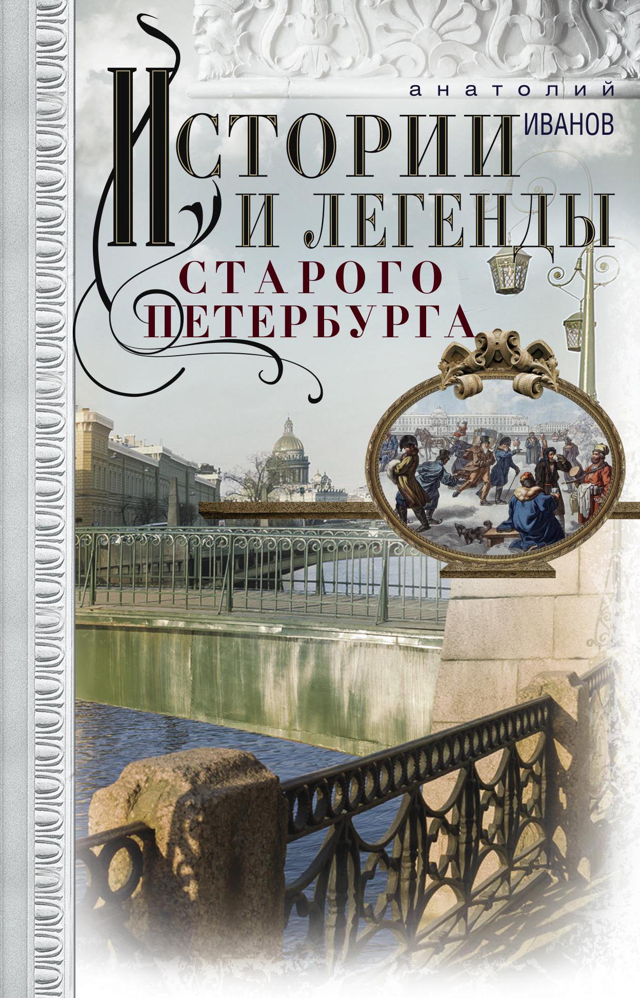 А. А. Иванов Истории и легенды старого Петербурга а а иванов истории и легенды старого петербурга