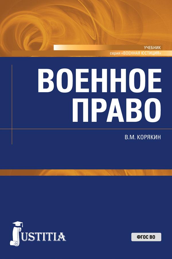 В. М. Корякин Военное право