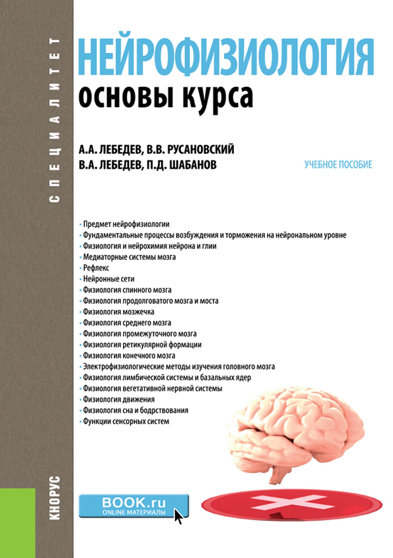 П. Д. Шабанов Нейрофизиология. Основы курса п д никитин витте