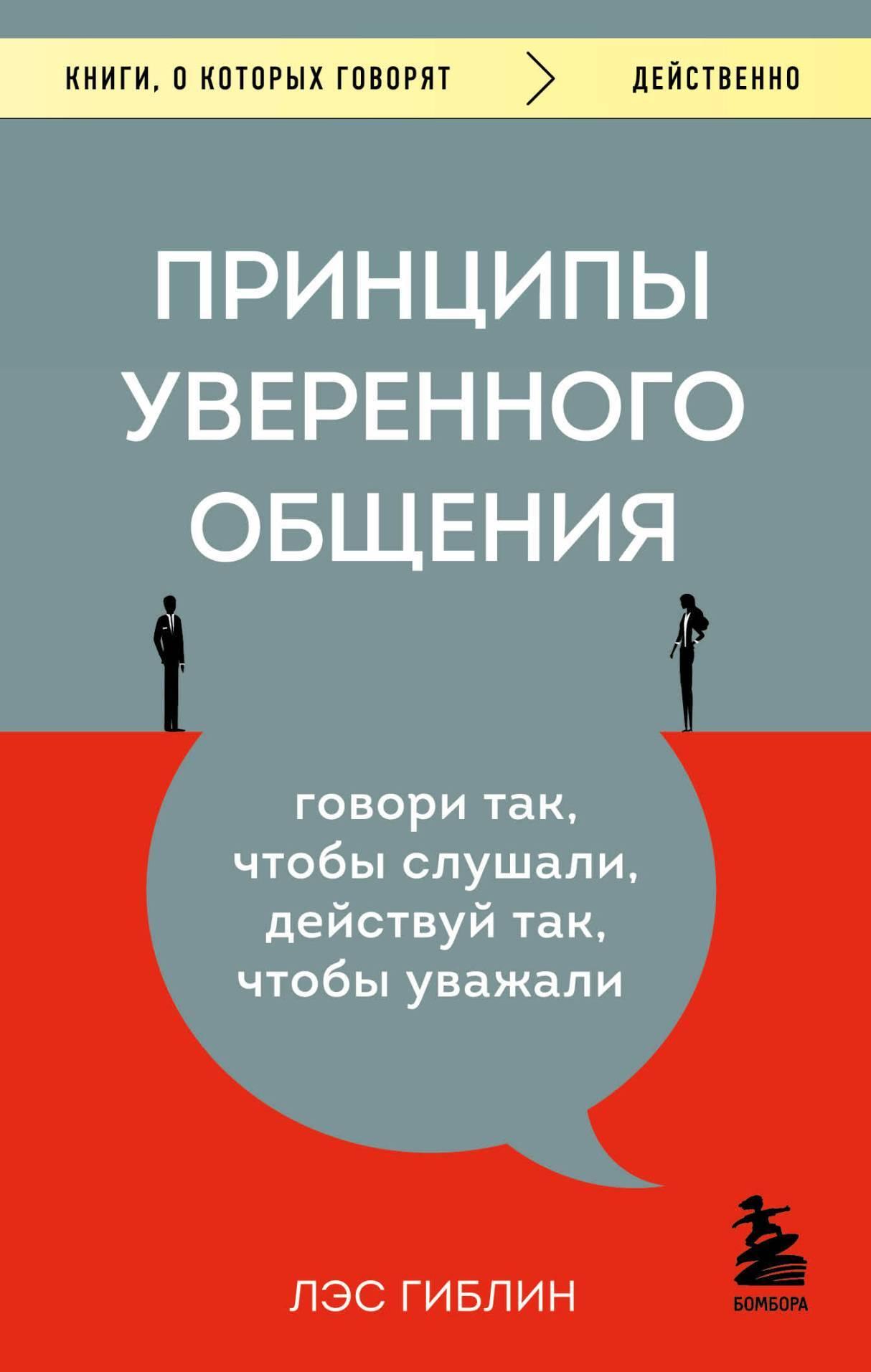 Обложка книги Как обрести уверенность и силу в общении с людьми