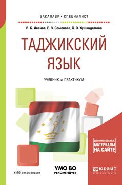 Таджикский язык. Учебник и практикум для академического бакалавриата