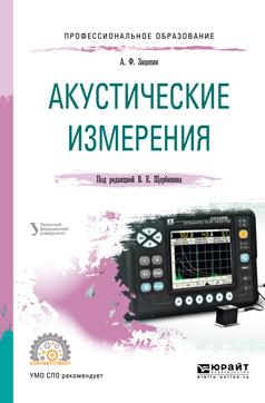Виталий Евгеньевич Щербинин Акустические измерения. Учебное пособие для СПО а п марков световодные способы и технологии комбинированной дефектоскопии