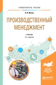 Владимир Иванович Малюк Производственный менеджмент 2-е изд. Учебник для академического бакалавриата