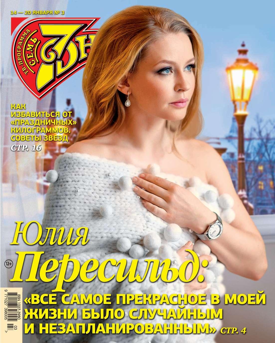 Семь Дней Тв-программа 03-2019
