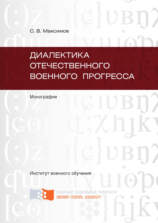 Сергей Максимов Диалектика отечественного военного прогресса