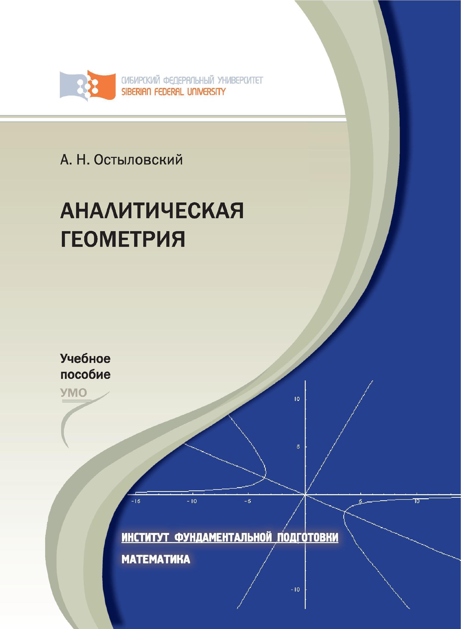 Анатолий Остыловский Аналитическая геометрия цены онлайн