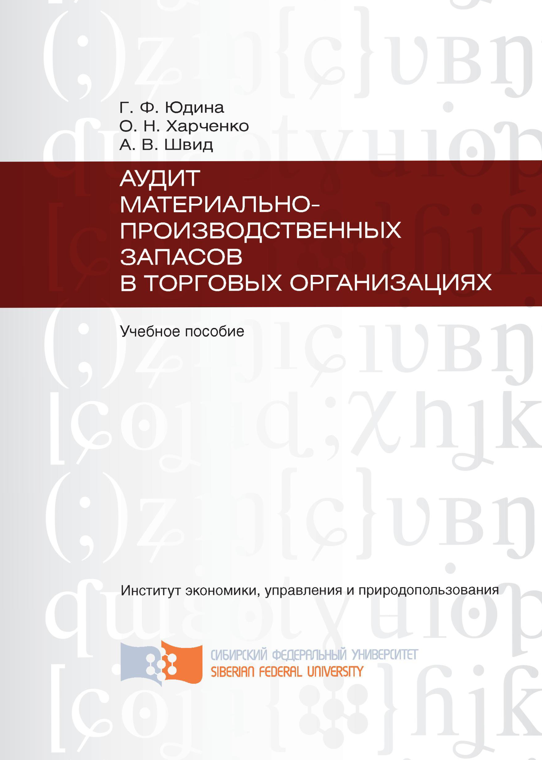 Галина Юдина Аудит материально-производственных запасов в торговых организациях