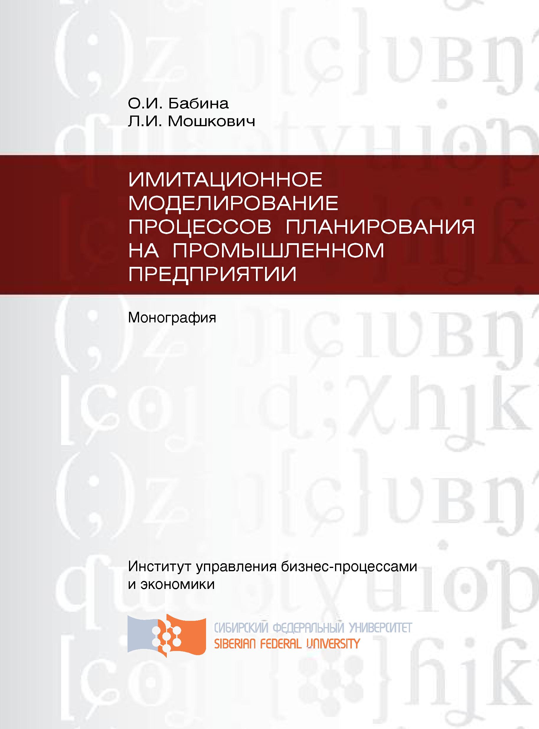 Ольга Бабина Имитационное моделирование процессов планирования на промышленном предприятии стрелкова л макушева ю труд и заработная плата на промышленном предприятии