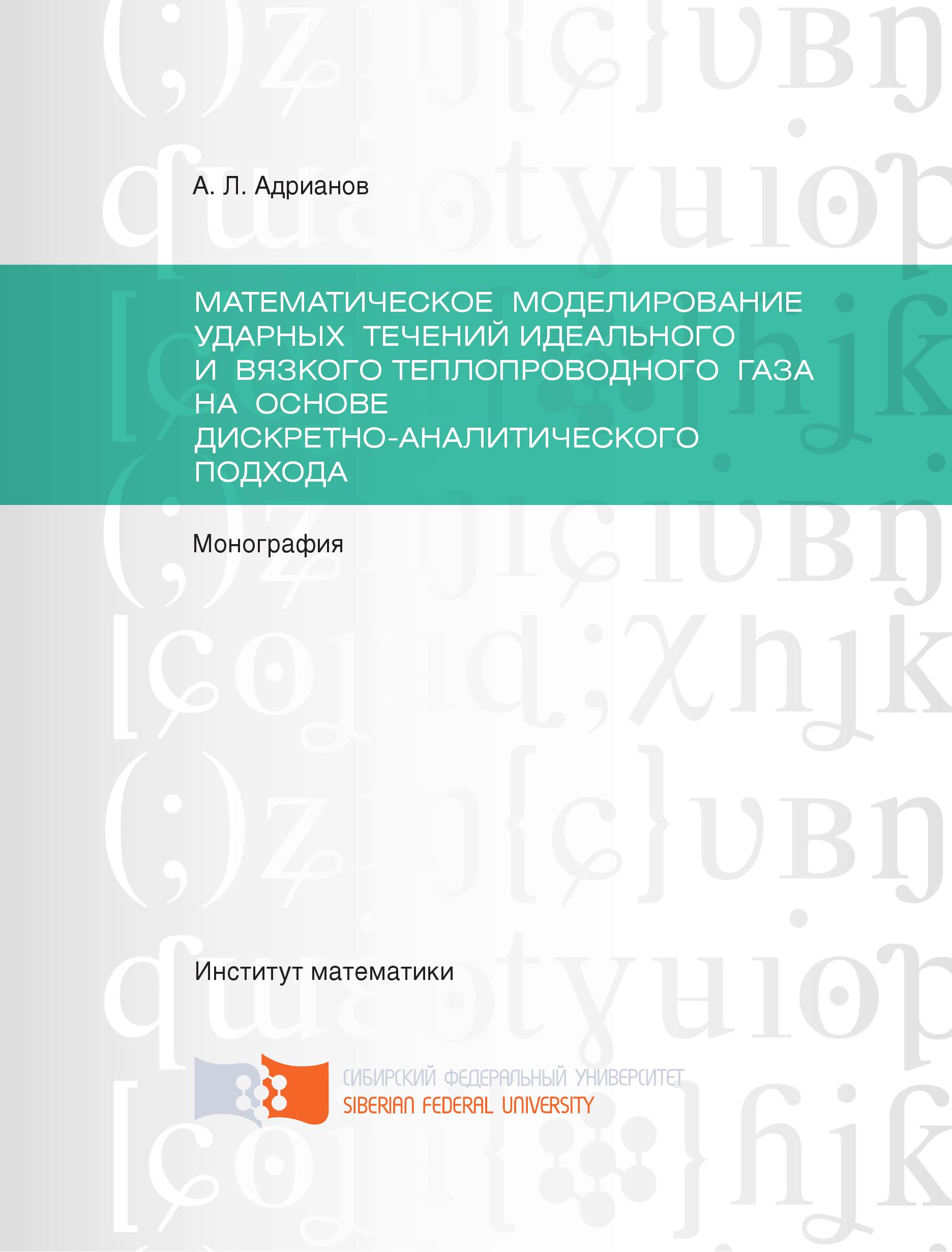 Александр Адрианов Математическое моделирование ударных течений идеального и вязкого теплопроводного газа на основе дискретно-аналитического подхода цена