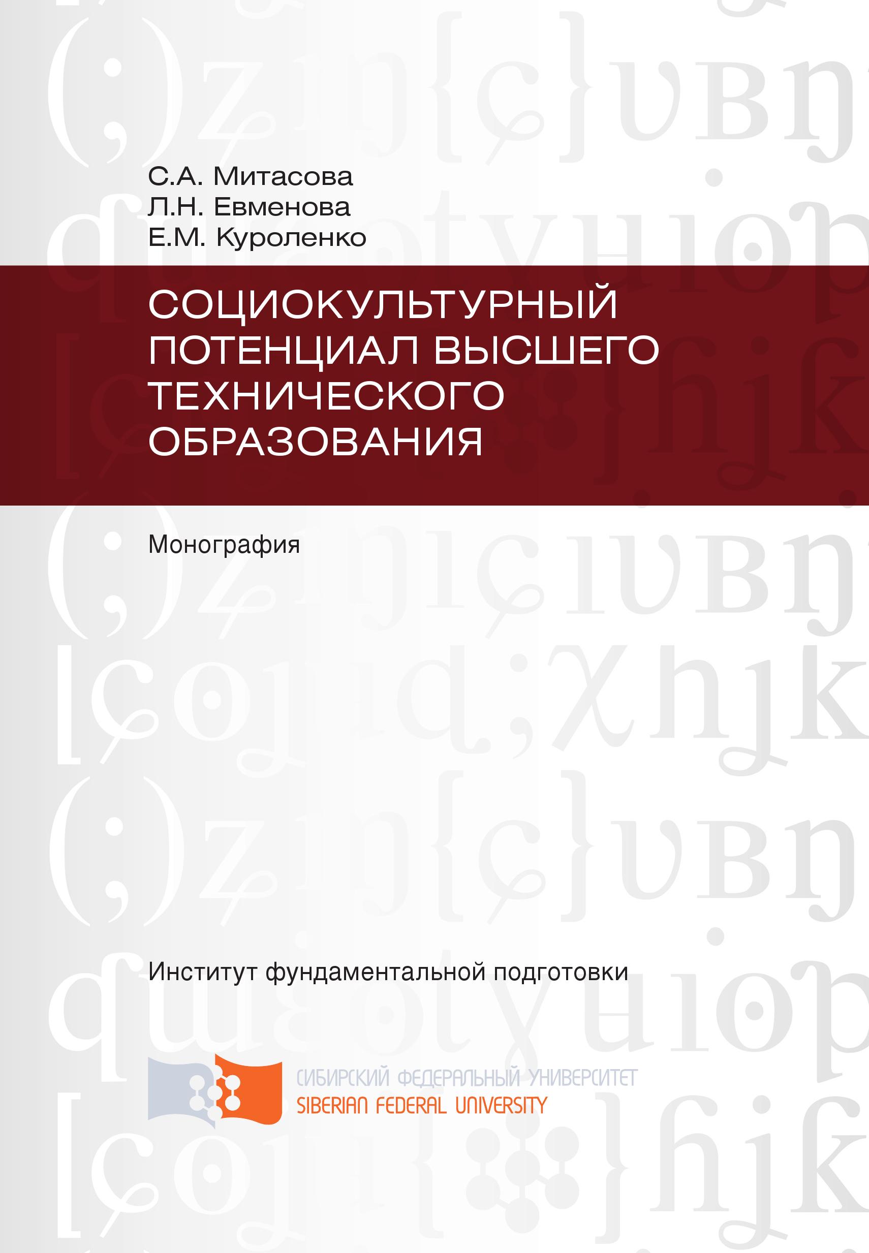 Лариса Евменова Социокультурный потенциал высшего технического образования цена