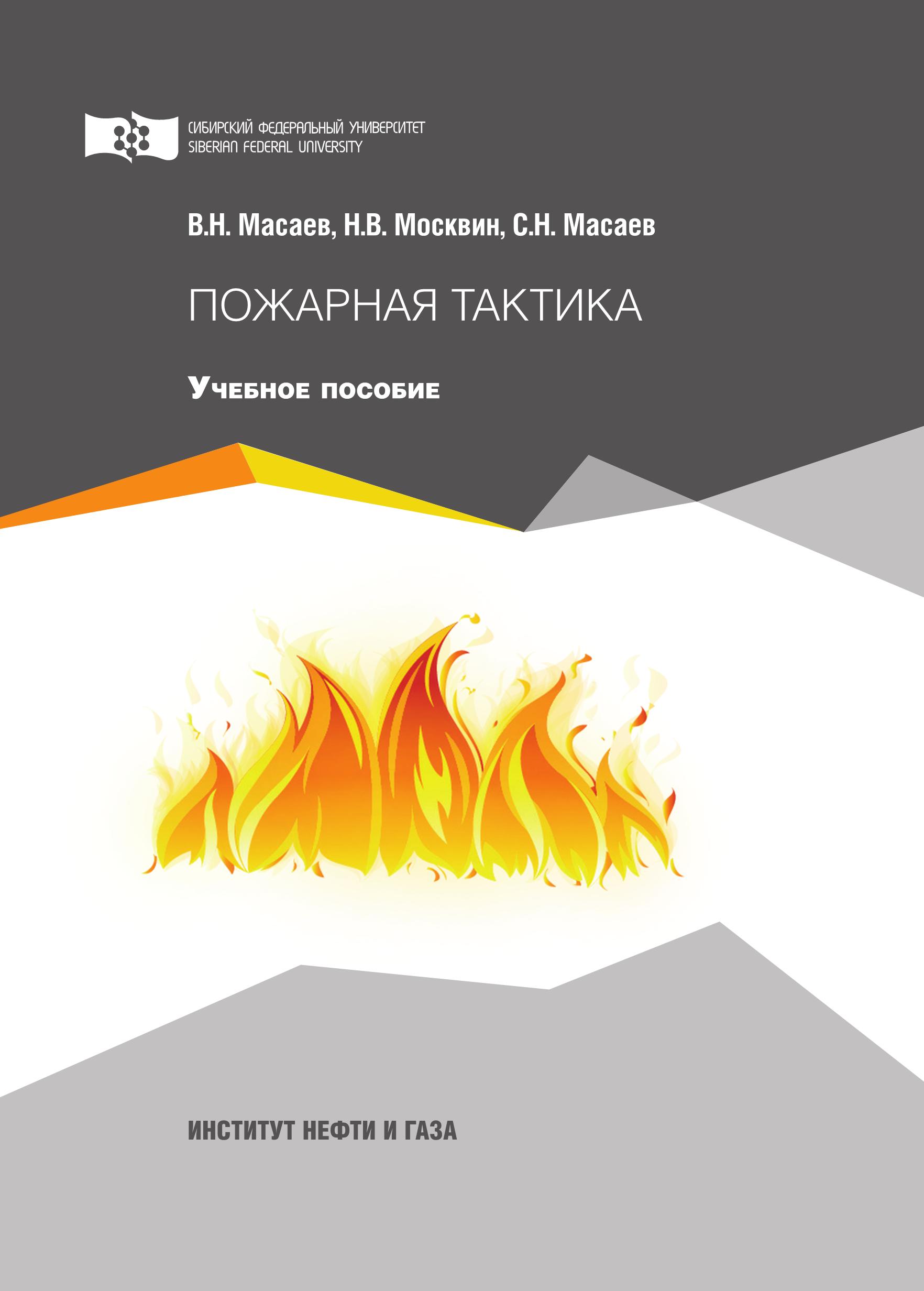 Сергей Масаев Пожарная тактика сергей владимирович семеркин алло пожарная