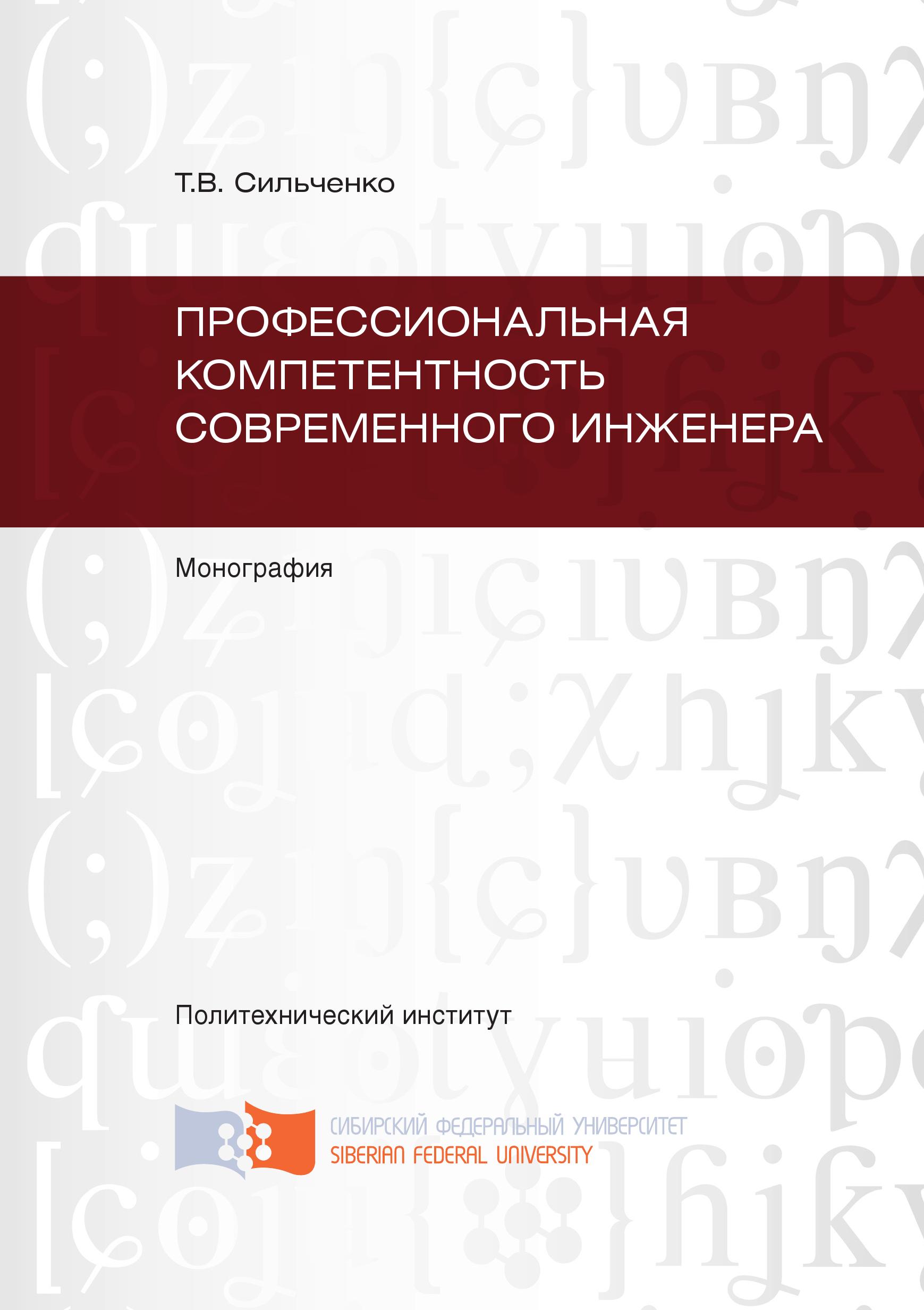 Тамара Сильченко Профессиональная компетентность современного инженера
