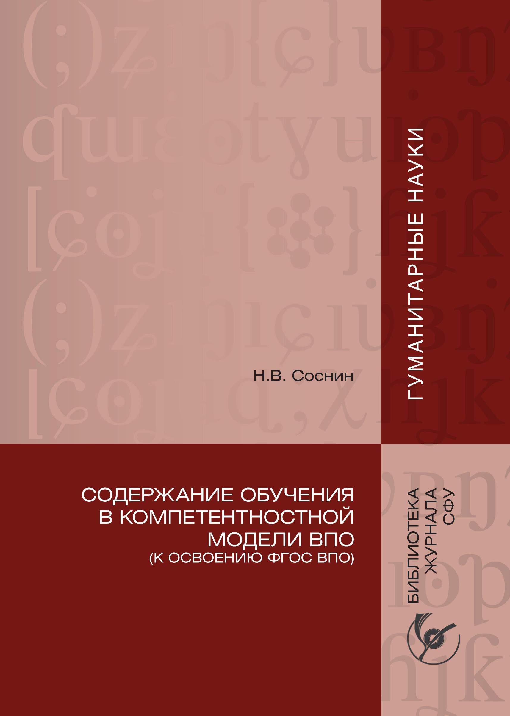 Николай Соснин Содержание обучения в компетентностной модели ВПО (К освоению ФГОС ВПО) цена и фото