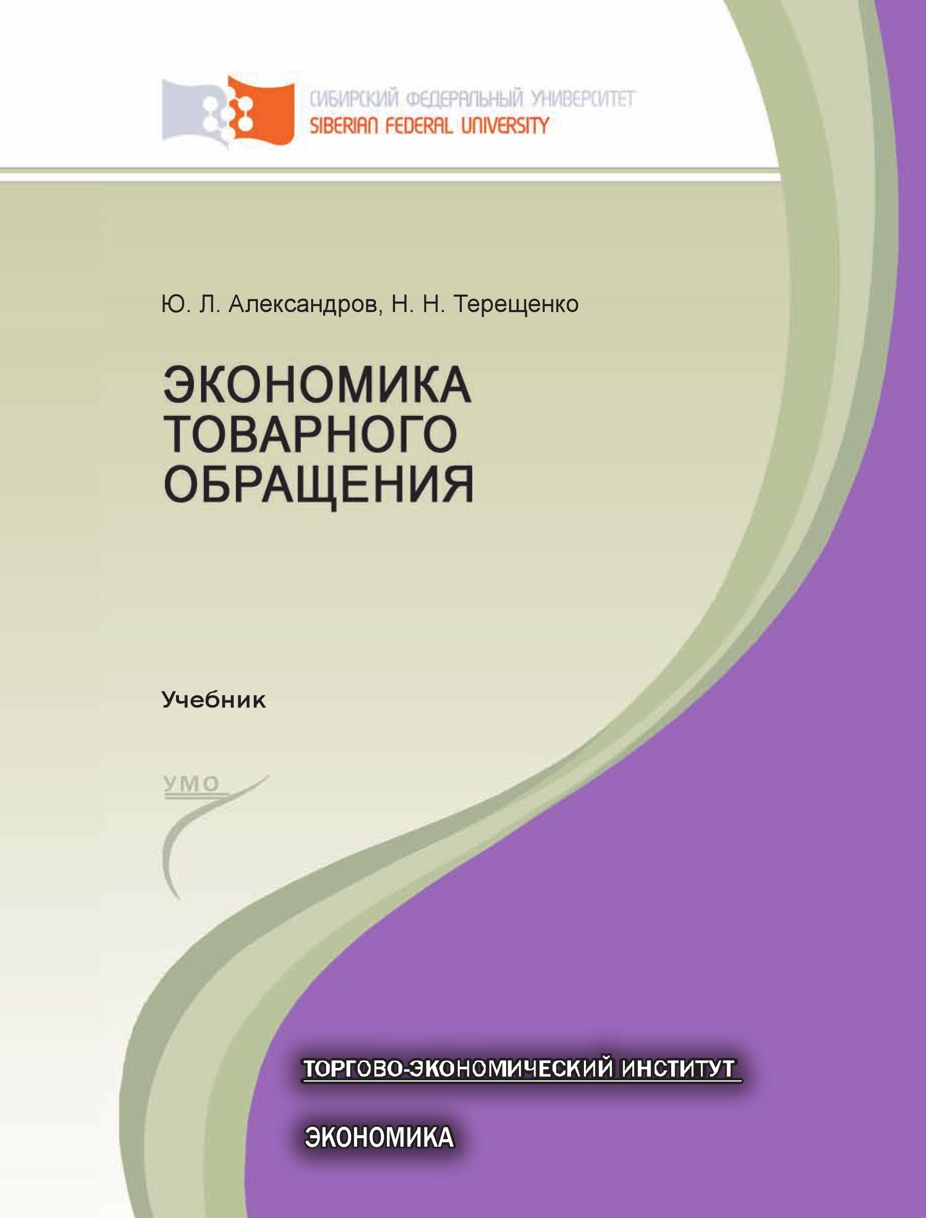 купить Наталья Терещенко Экономика товарного обращения онлайн