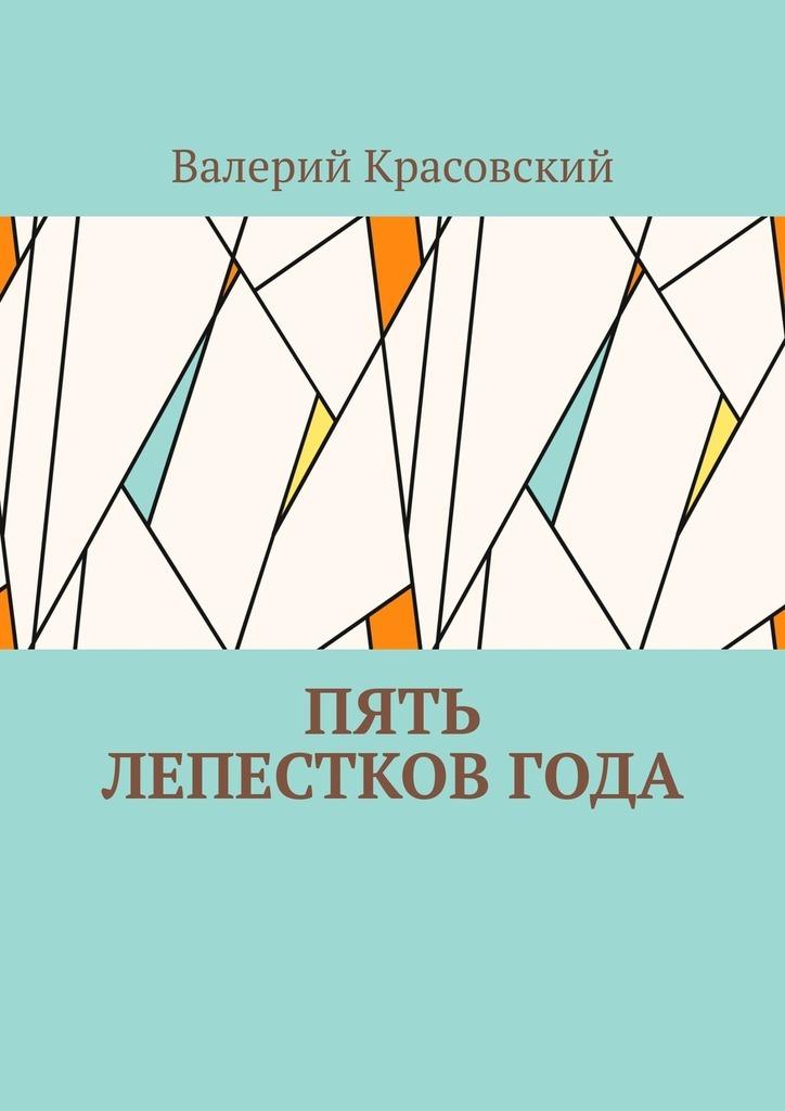 Валерий Красовский Пять лепестков года геннадий синицкий моя первая лирика издание второе
