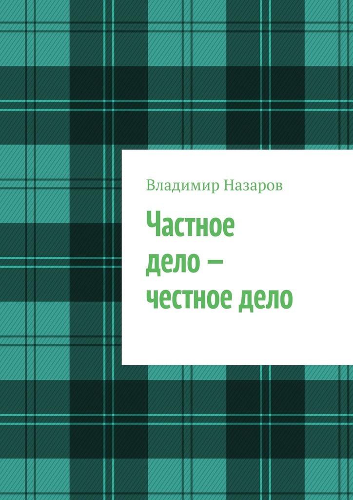 Обложка книги Частное дело – честное дело. Книга для начинающих российских предпринимателей