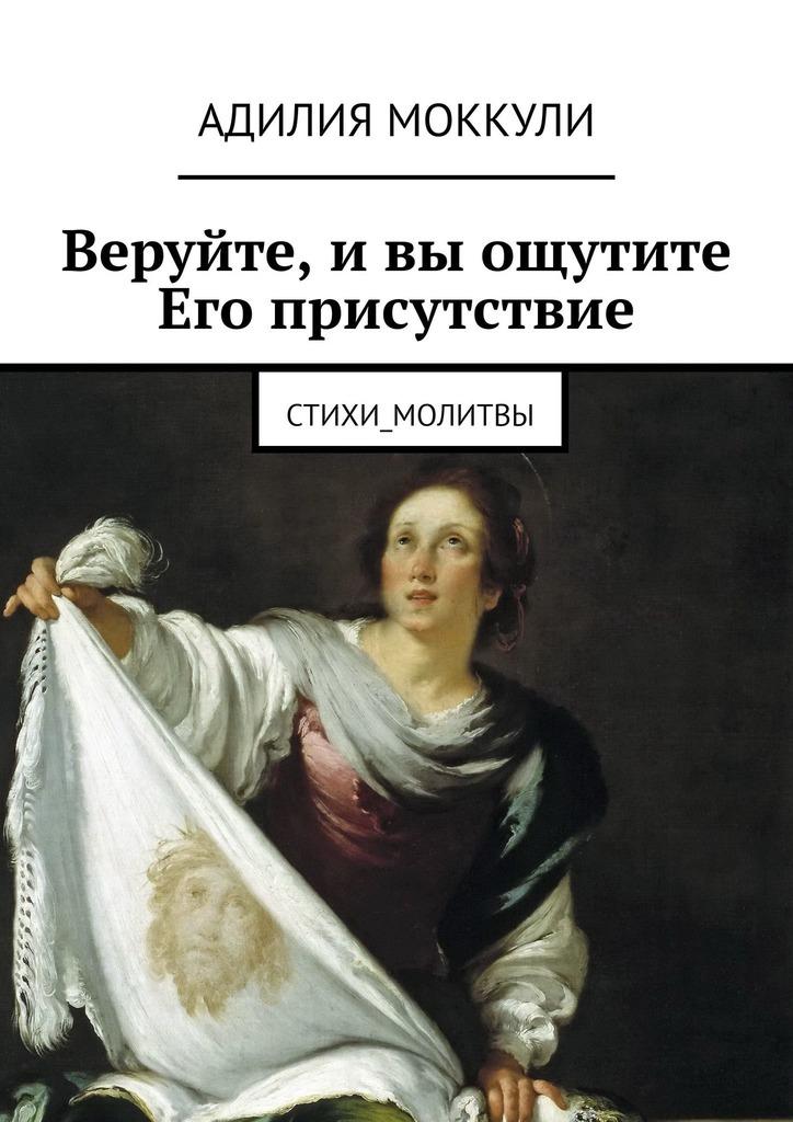 Адилия Моккули Веруйте, ивы ощутите Его присутствие. Стихи_молитвы адилия моккули хорошо на руси…
