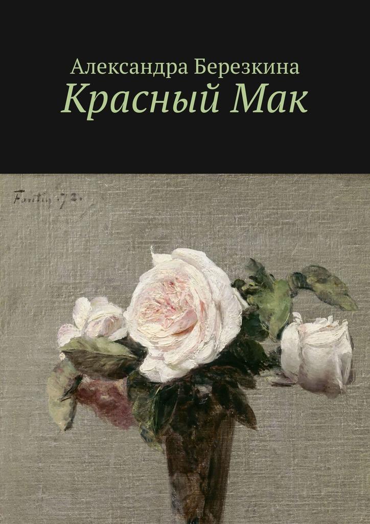 Александра Березкина Красный Мак