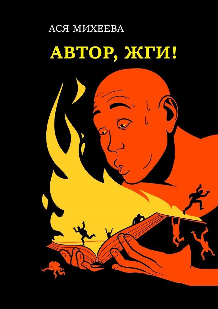 Ася Михеева Автор, жги! Азы конфликтологии длясторителлеров жги dvd