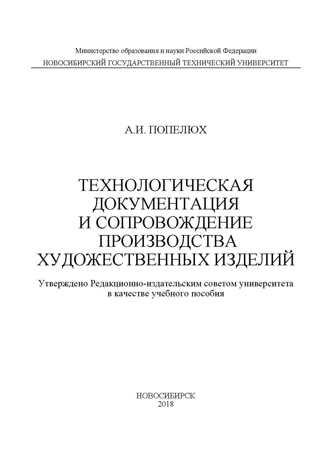 А. И. Попелюх Технологическая документация и сопровождение производства художественных изделий
