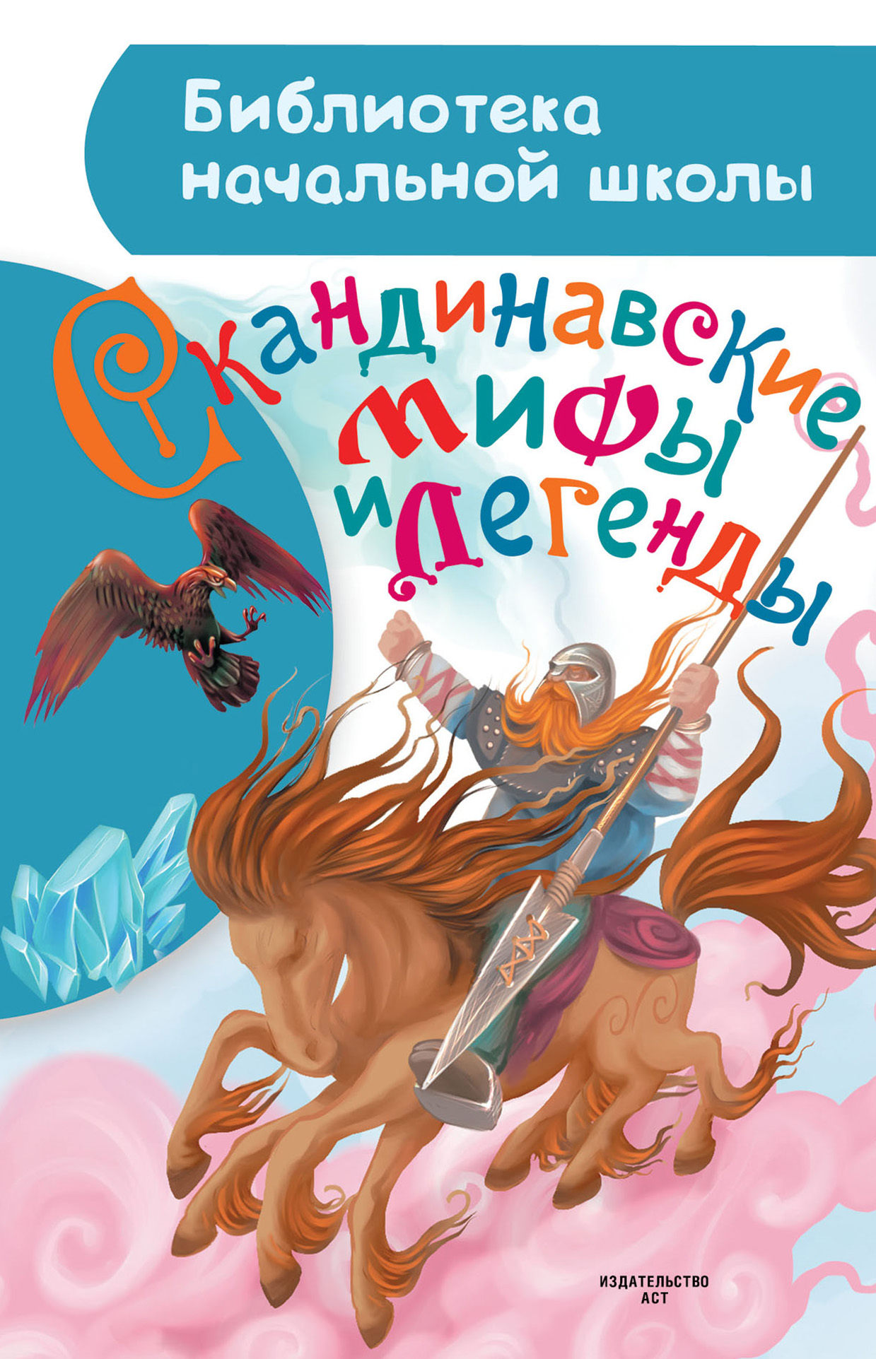 Мария Томарёва Скандинавские мифы и легенды все цены