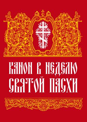 Сборник Канон в Неделю Святой Пасхи