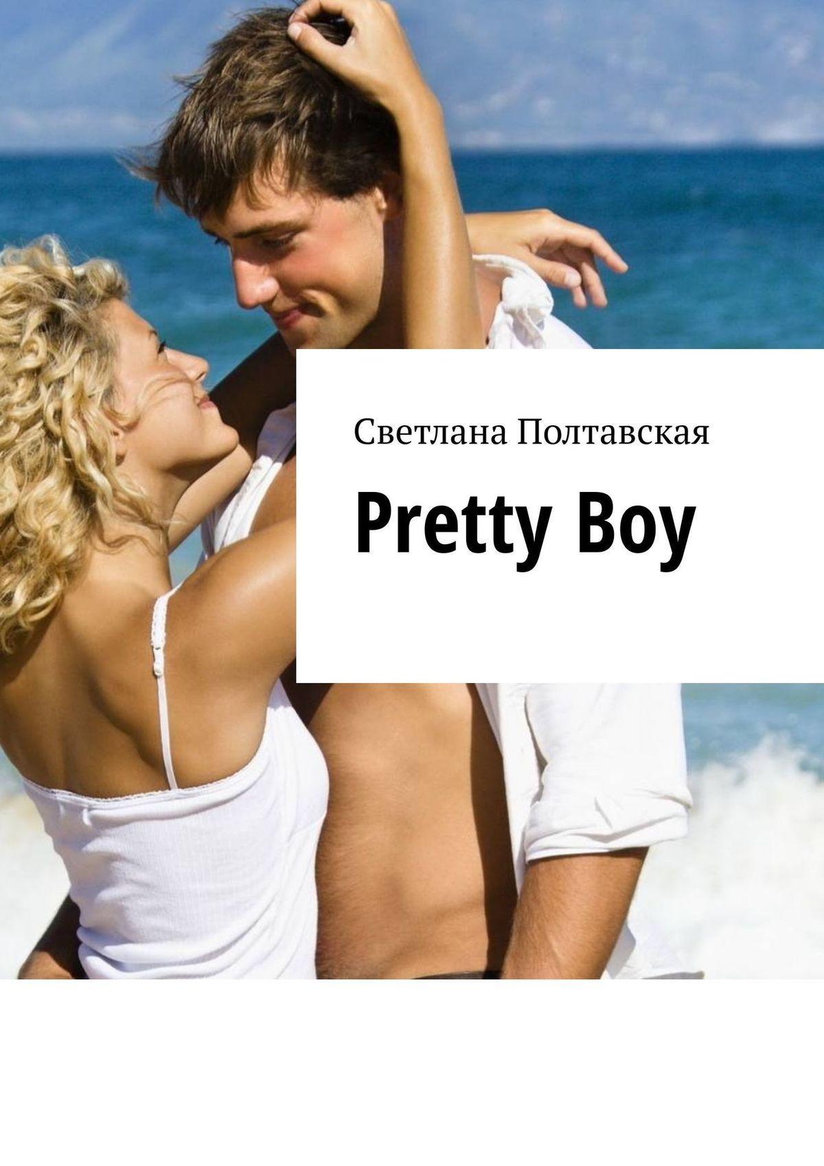 Светлана Полтавская Pretty Boy