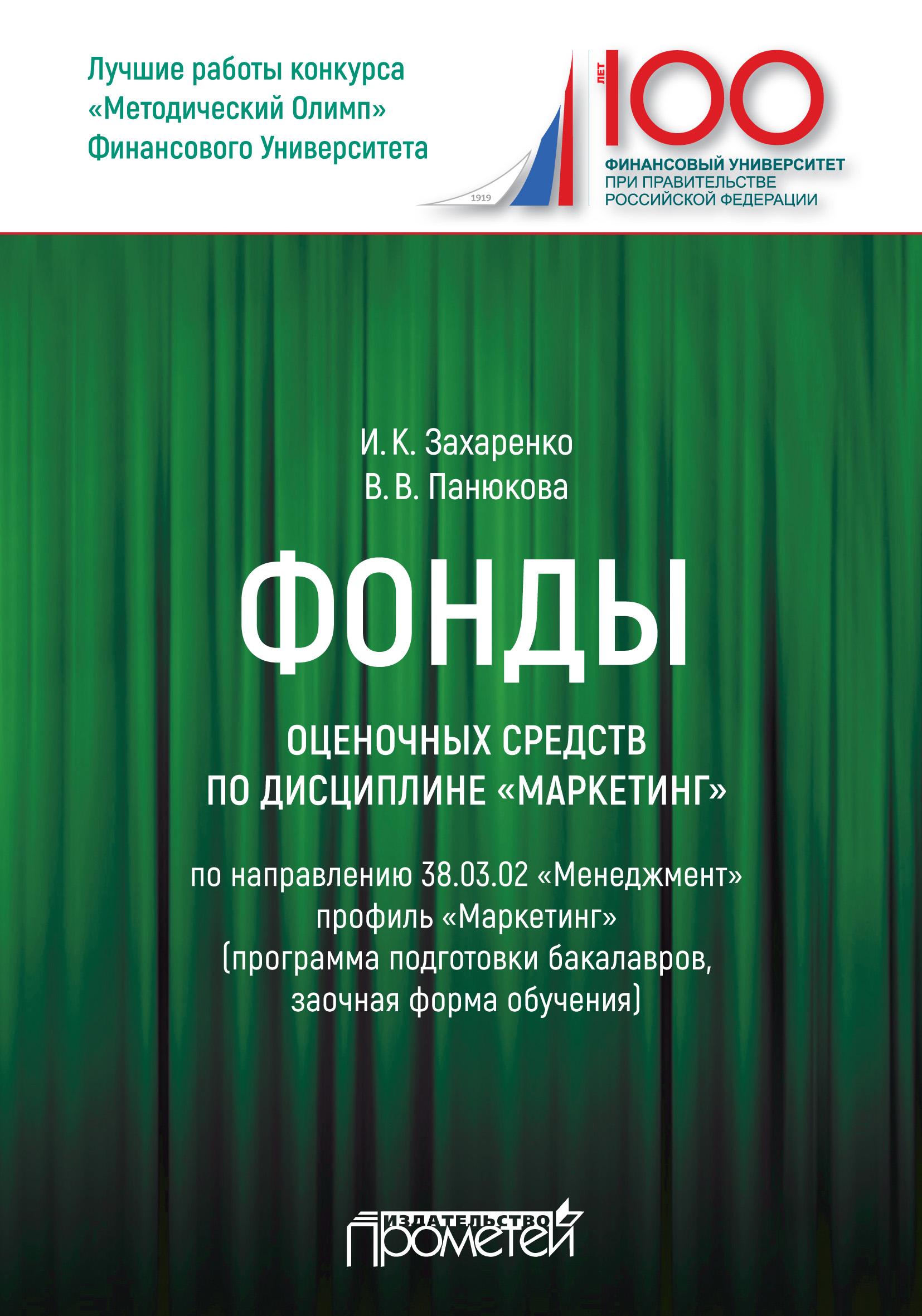 И. К. Захаренко Фонды оценочных средств по дисциплине «Маркетинг»