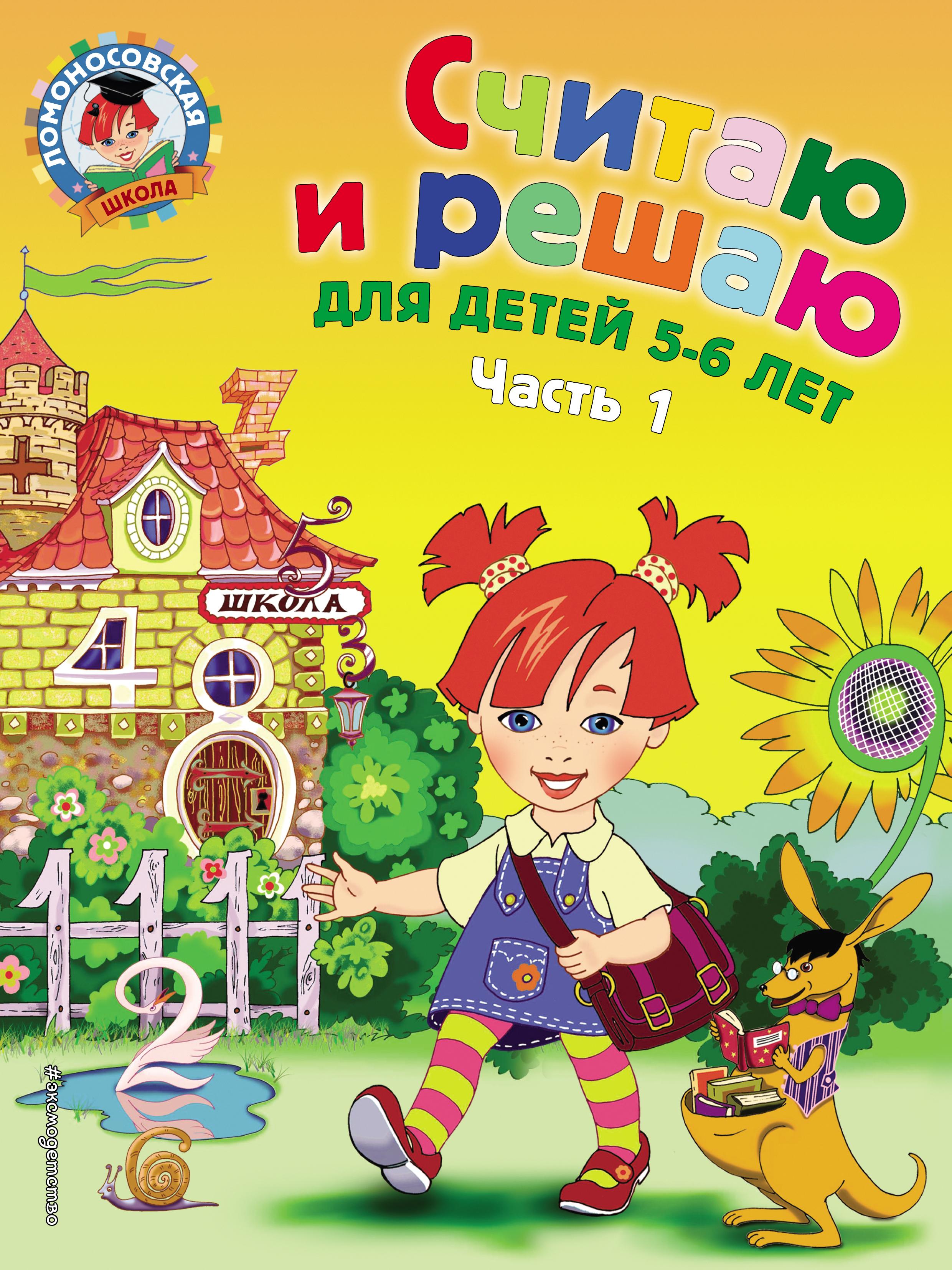 Н. В. Володина Считаю и решаю. Для детей 5-6 лет. Часть 1