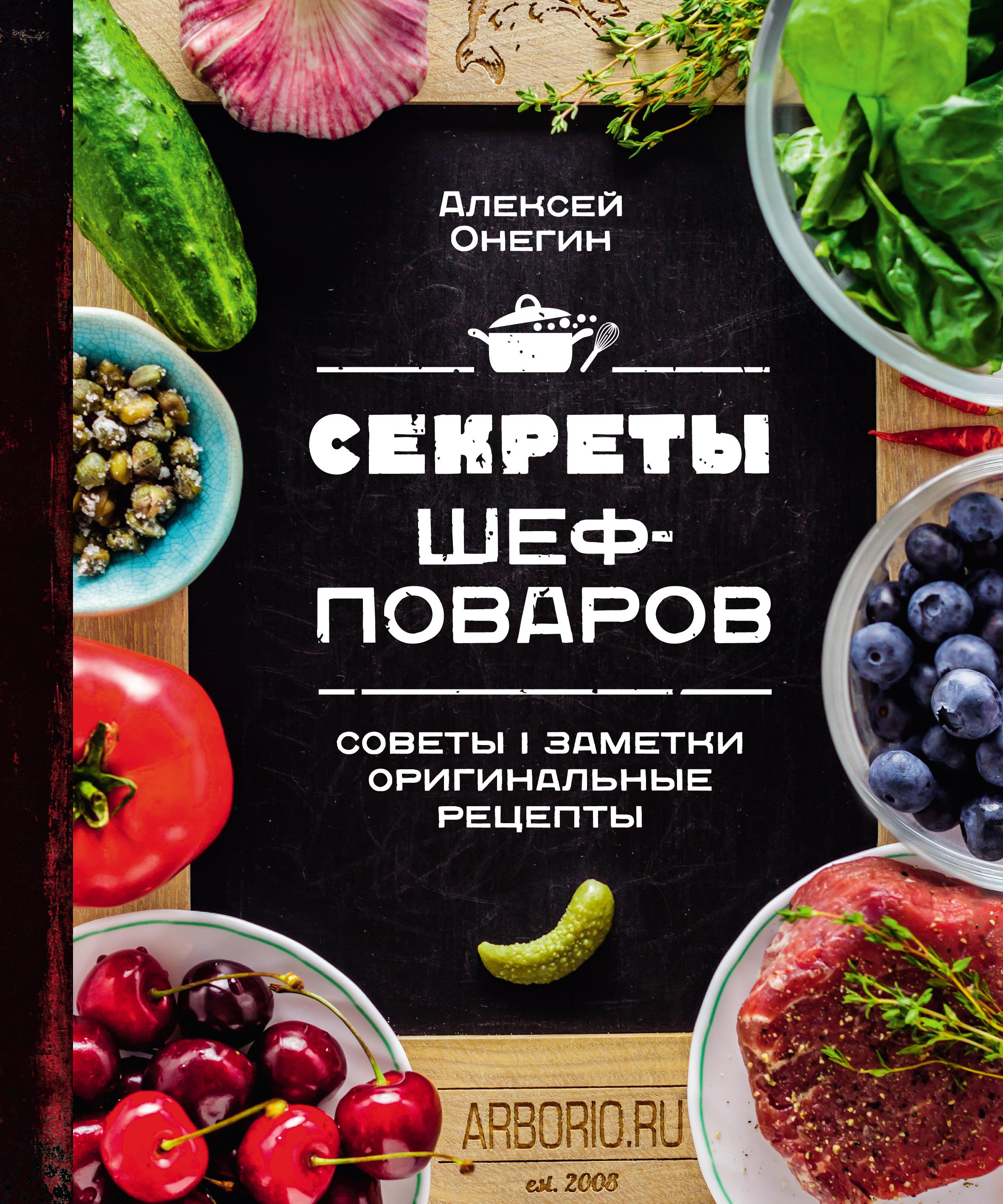 Алексей Онегин Секреты шеф-поваров аносова е сост меню для столовых и кулинарий от звездных шеф поваров