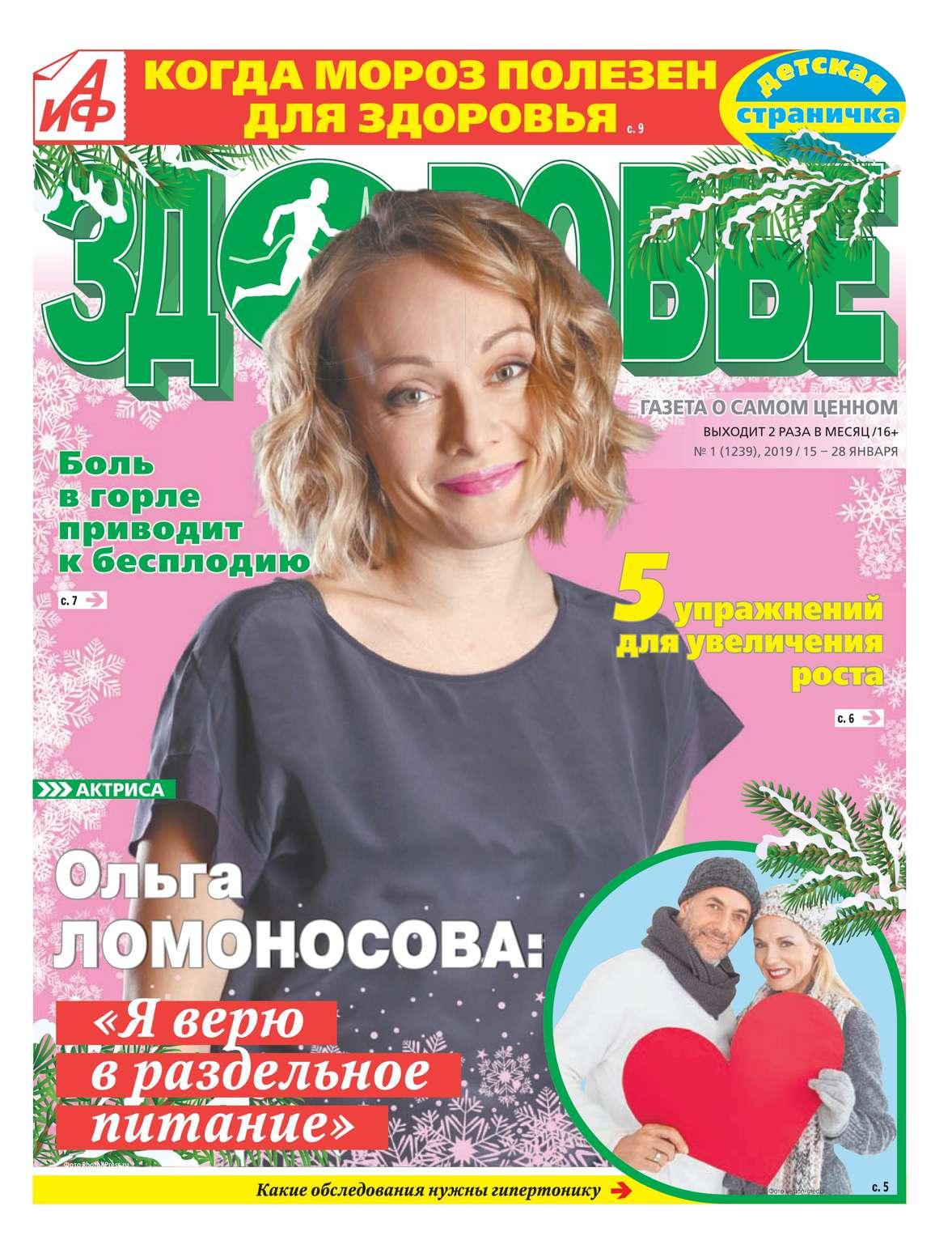 Редакция газеты Аиф. Здоровье Аиф. Здоровье 01-2019