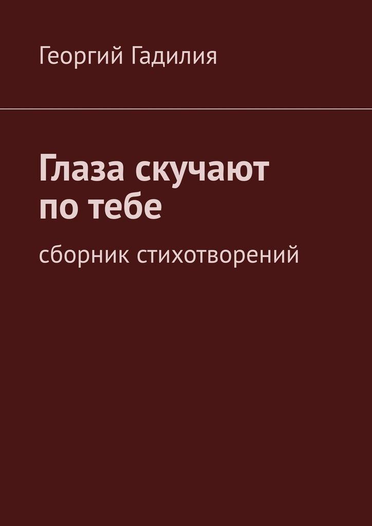 Георгий Гадилия Глаза скучают потебе. Сборник стихотворений educa неоновый пазл educa сахарные черепа 1000 элементов
