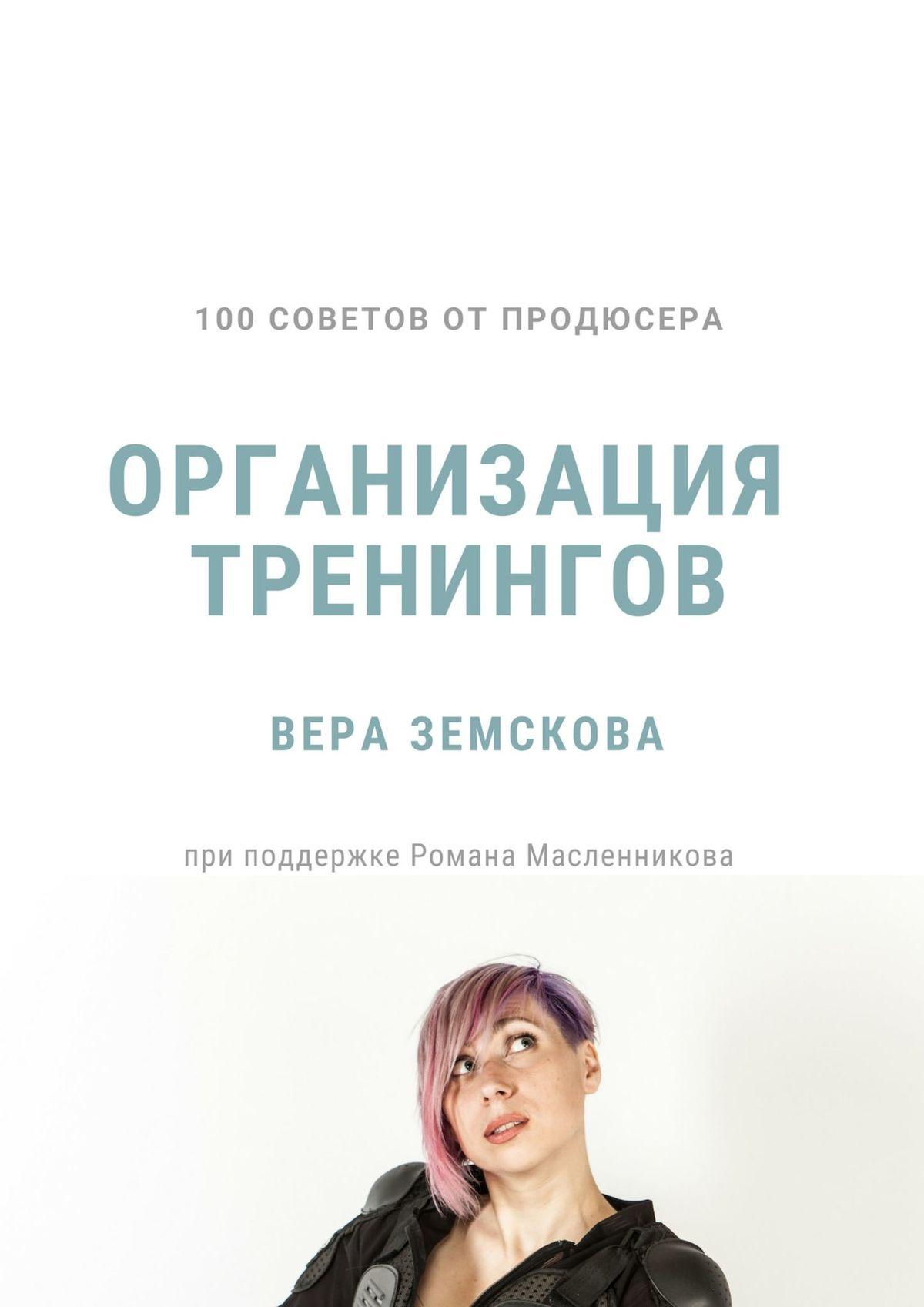 100 советов от продюсера. Организация тренингов