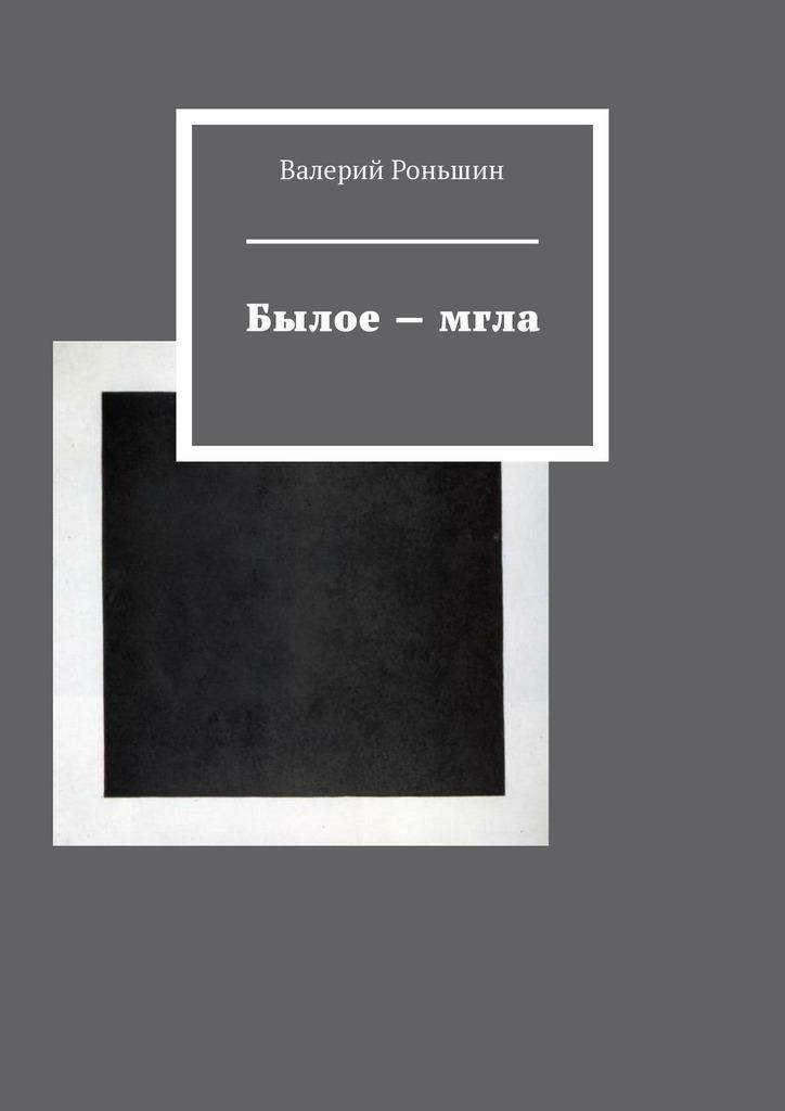 Валерий Роньшин Былое – мгла детство лидера