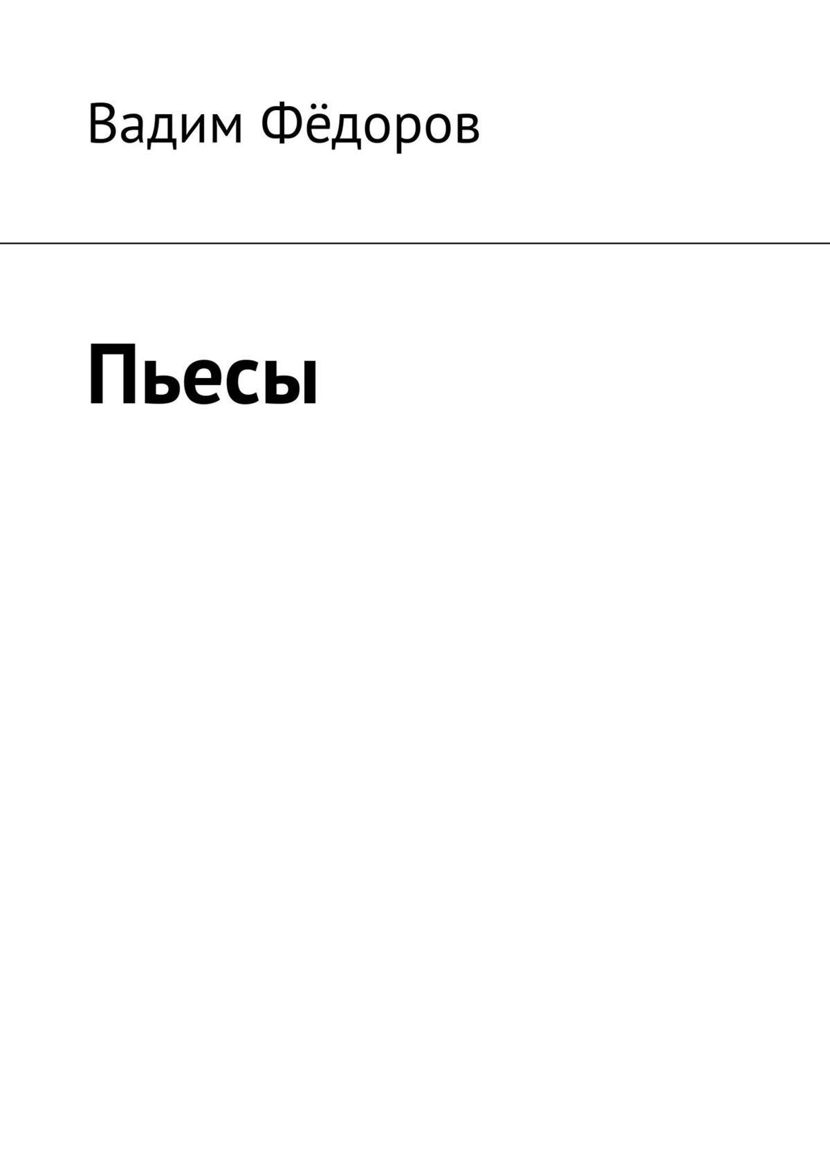 федоров в шестой ангел Вадим Фёдоров Пьесы