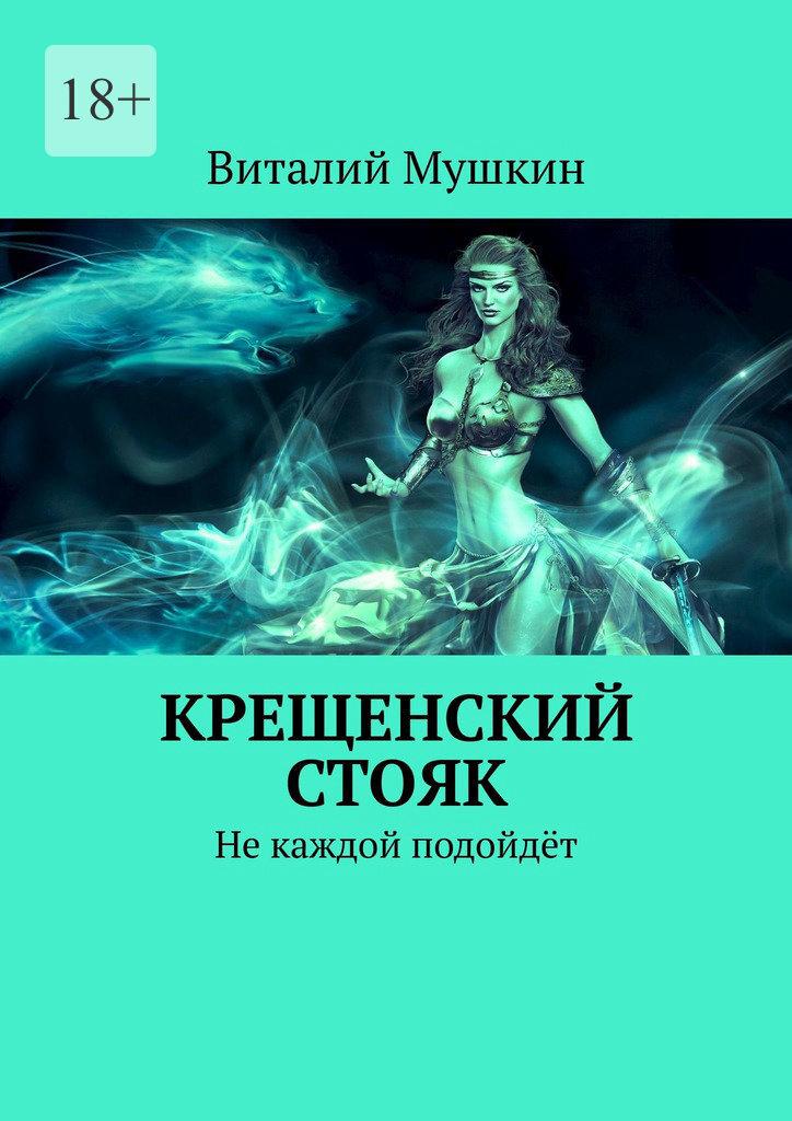 Виталий Мушкин Крещенский стояк. Не каждой подойдёт виталий мушкин erotische geschichten top ten