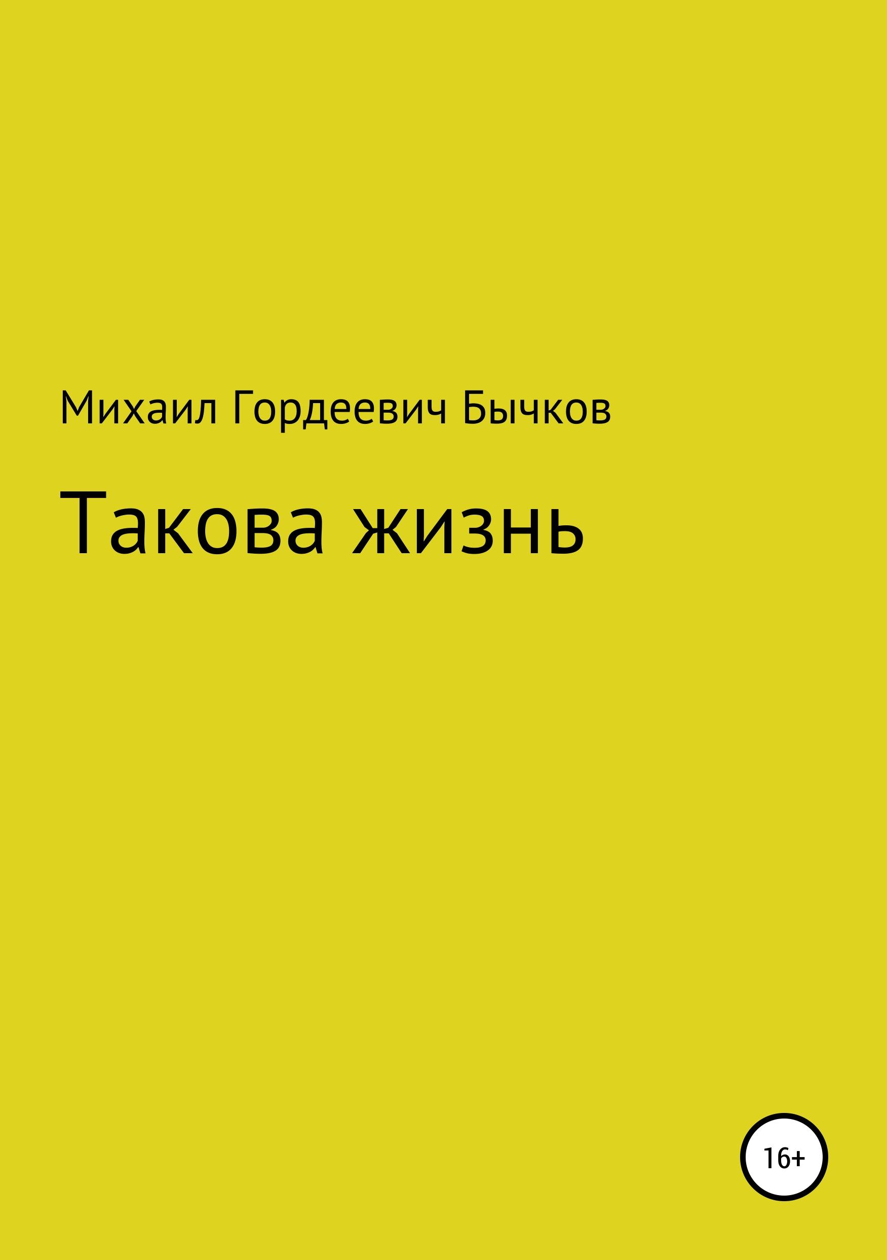 Михаил Гордеевич Бычков Такова жизнь михаил гордеевич бычков северное сияние