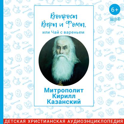 Радио Вера Журнал Фома Митрополит Кирилл Казанский цена 2017
