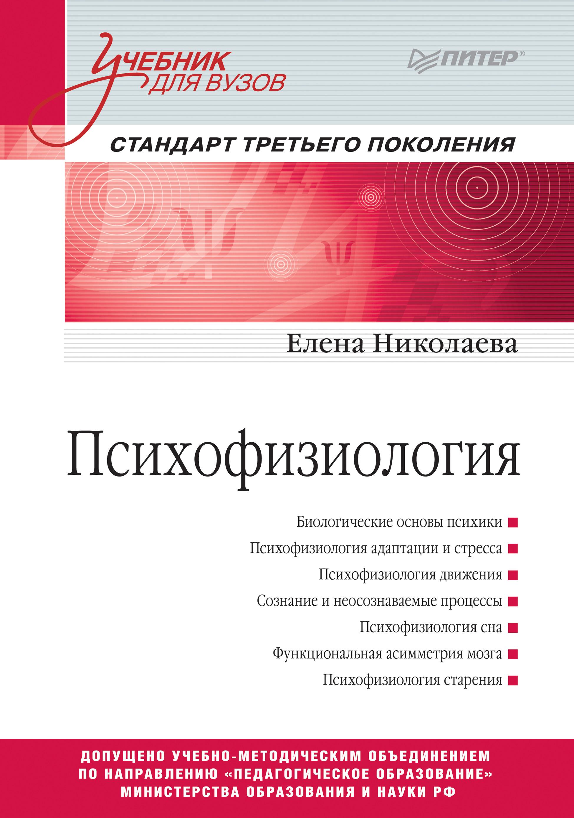 Е. И. Николаева Психофизиология ирина полеткина психофизиология эмоций