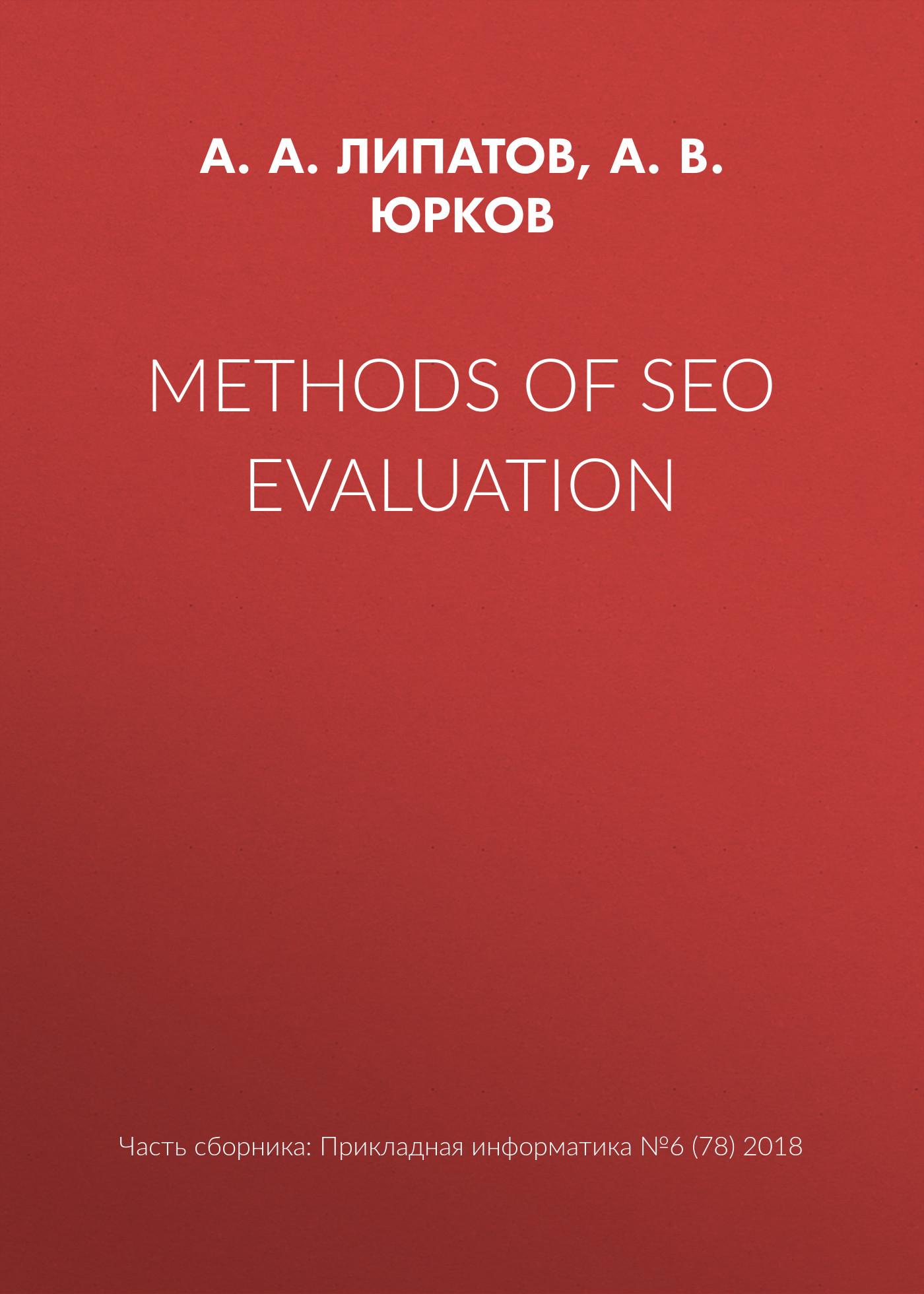 А. В. Юрков Methods of SEO evaluation ирина борисовна куликова как вывести сайт в топ поисковых систем 60 рекомендаций