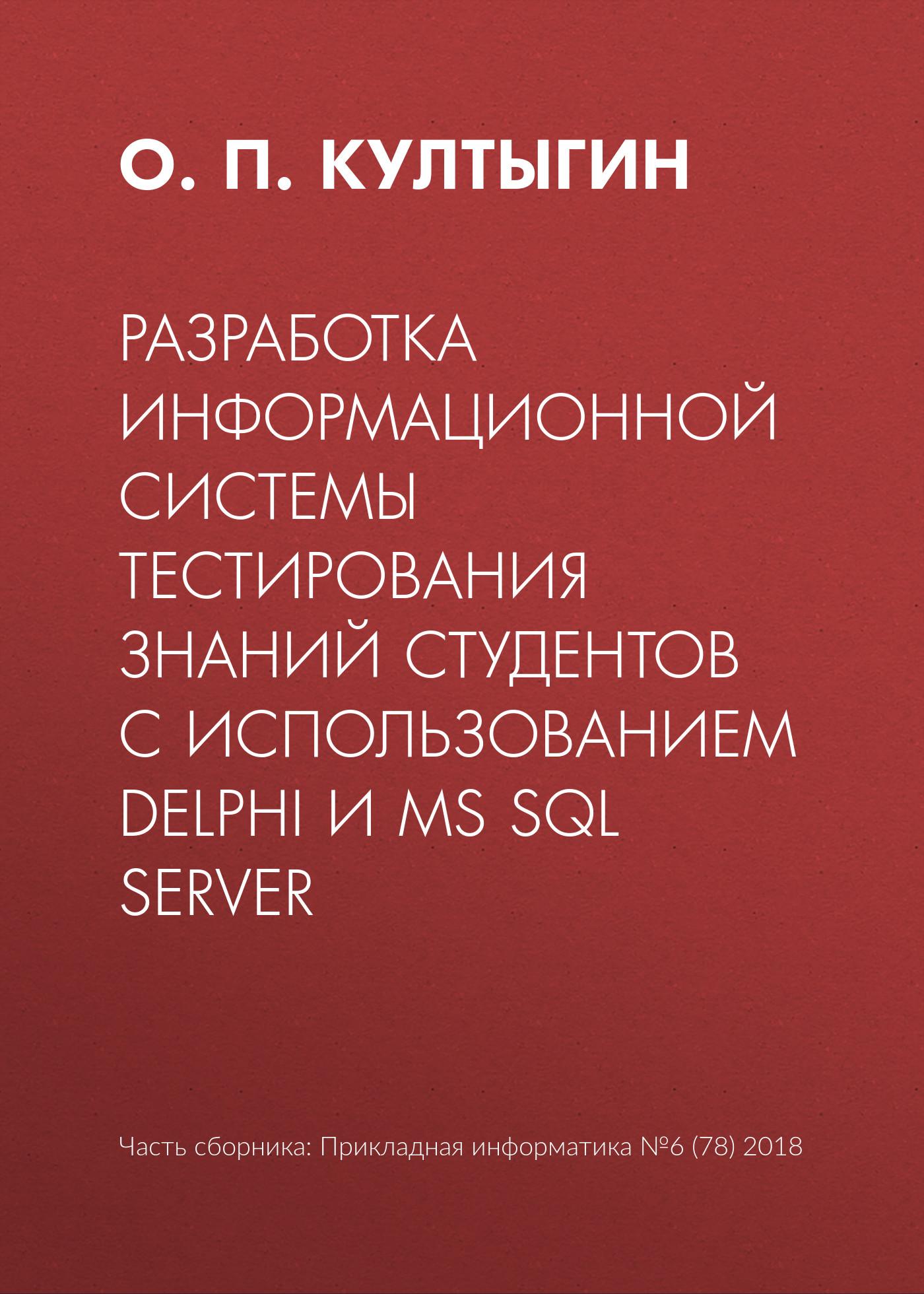 О. П. Култыгин Разработка информационной системы тестирования знаний студентов с использованием Delphi и MS SQL Server вишневский а эффективная работа ms sql server