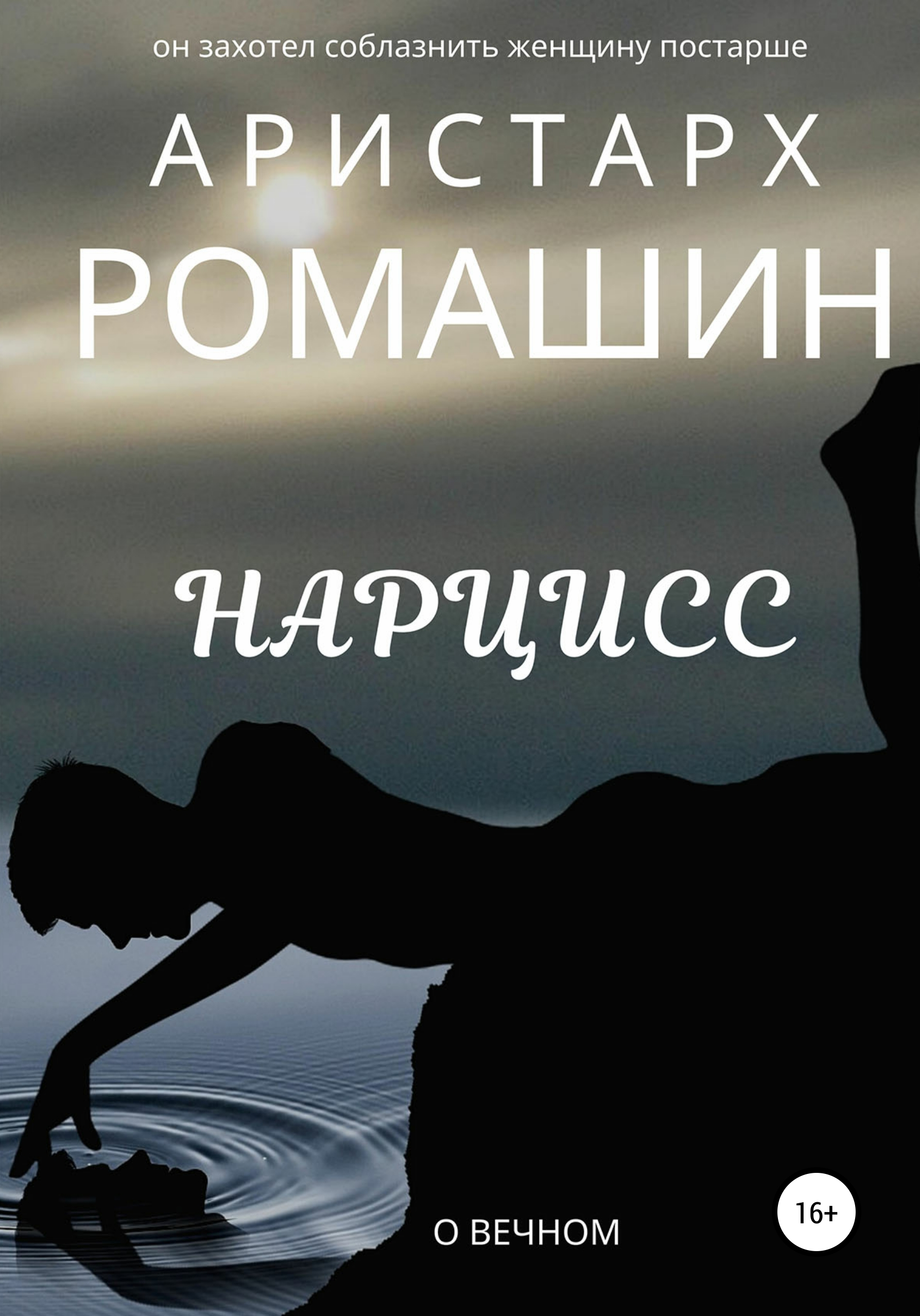 Аристарх Ромашин Нарцисс аристарх ромашин призраки