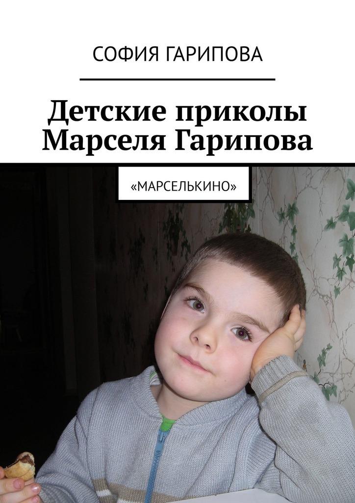 София Гарипова Детские приколы Марселя Гарипова. «Марселькино»