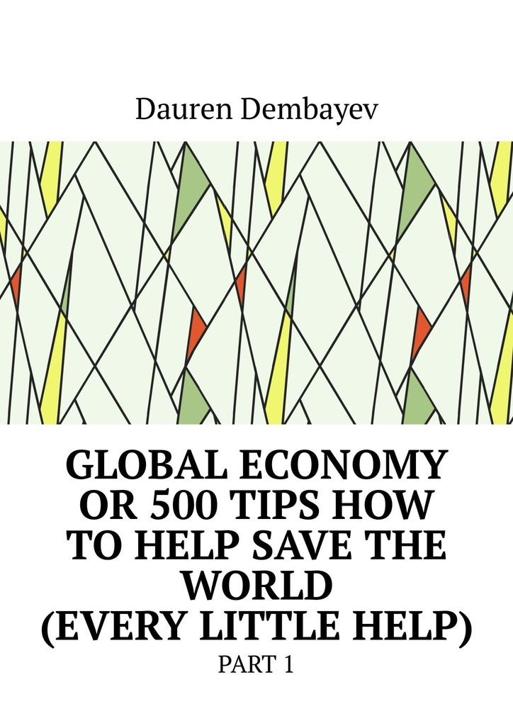 Dauren Dembayev Global economy or 500 tips how to help save the world (every little help). Part 1 the eye of the world the wheel of time book 2 chinese edition 400 page