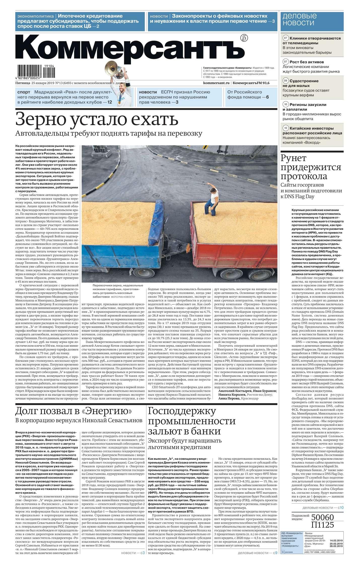 Редакция газеты Коммерсантъ (понедельник-пятница) Коммерсантъ (понедельник-пятница) 13-2019 цена