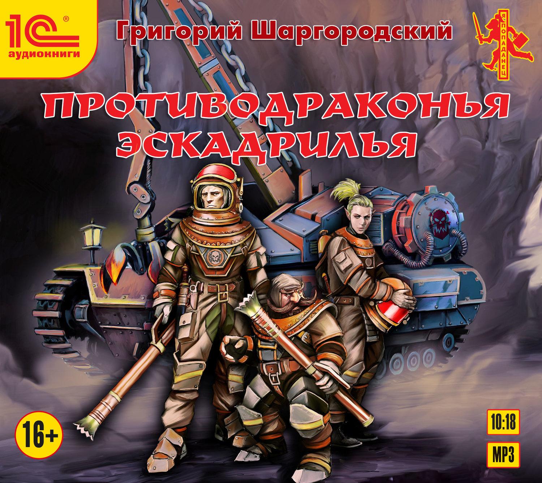 Григорий Шаргородский Противодраконья эскадрилья григорий шаргородский грани страха
