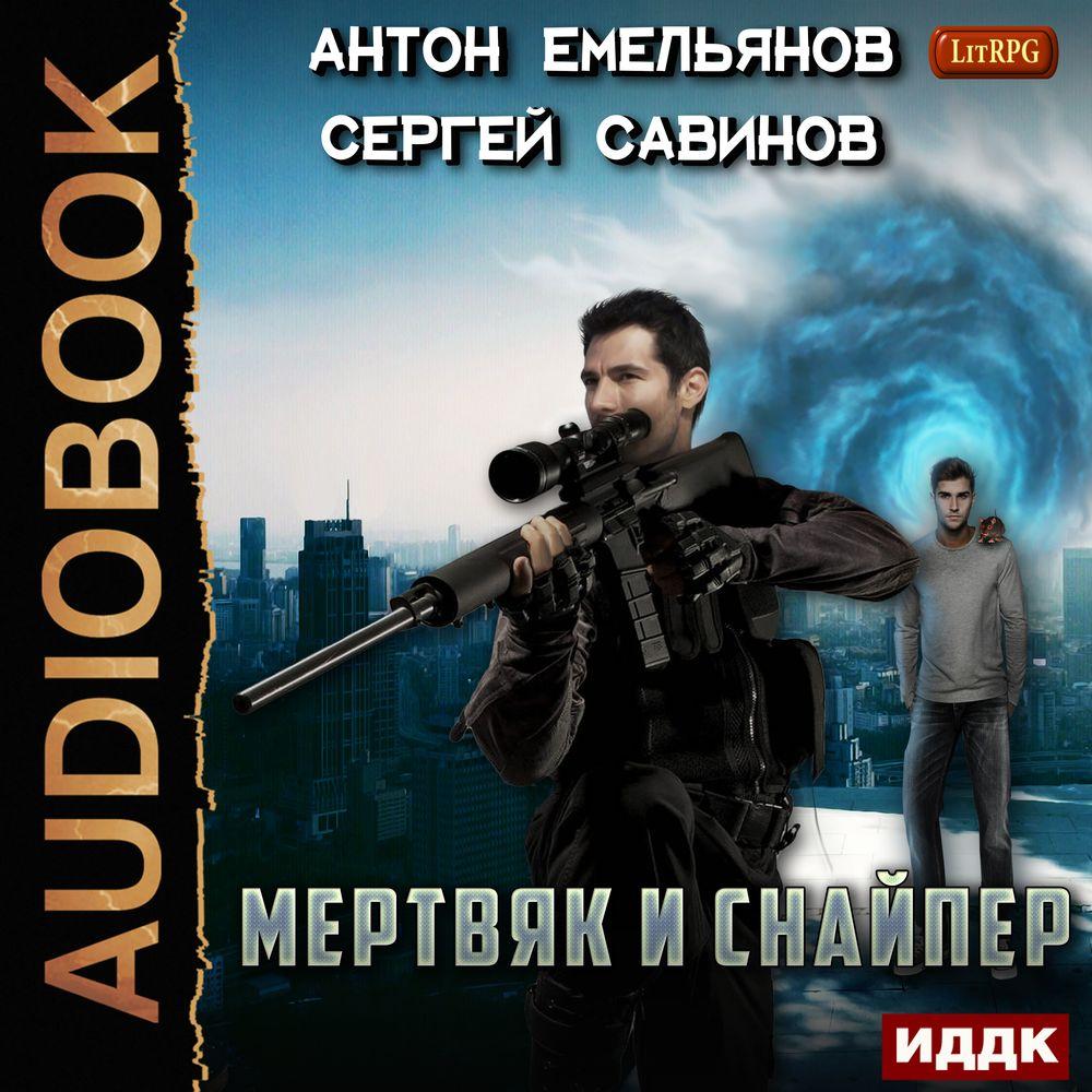 Сергей Савинов Мертвяк и снайпер сергей савинов доспехи бога