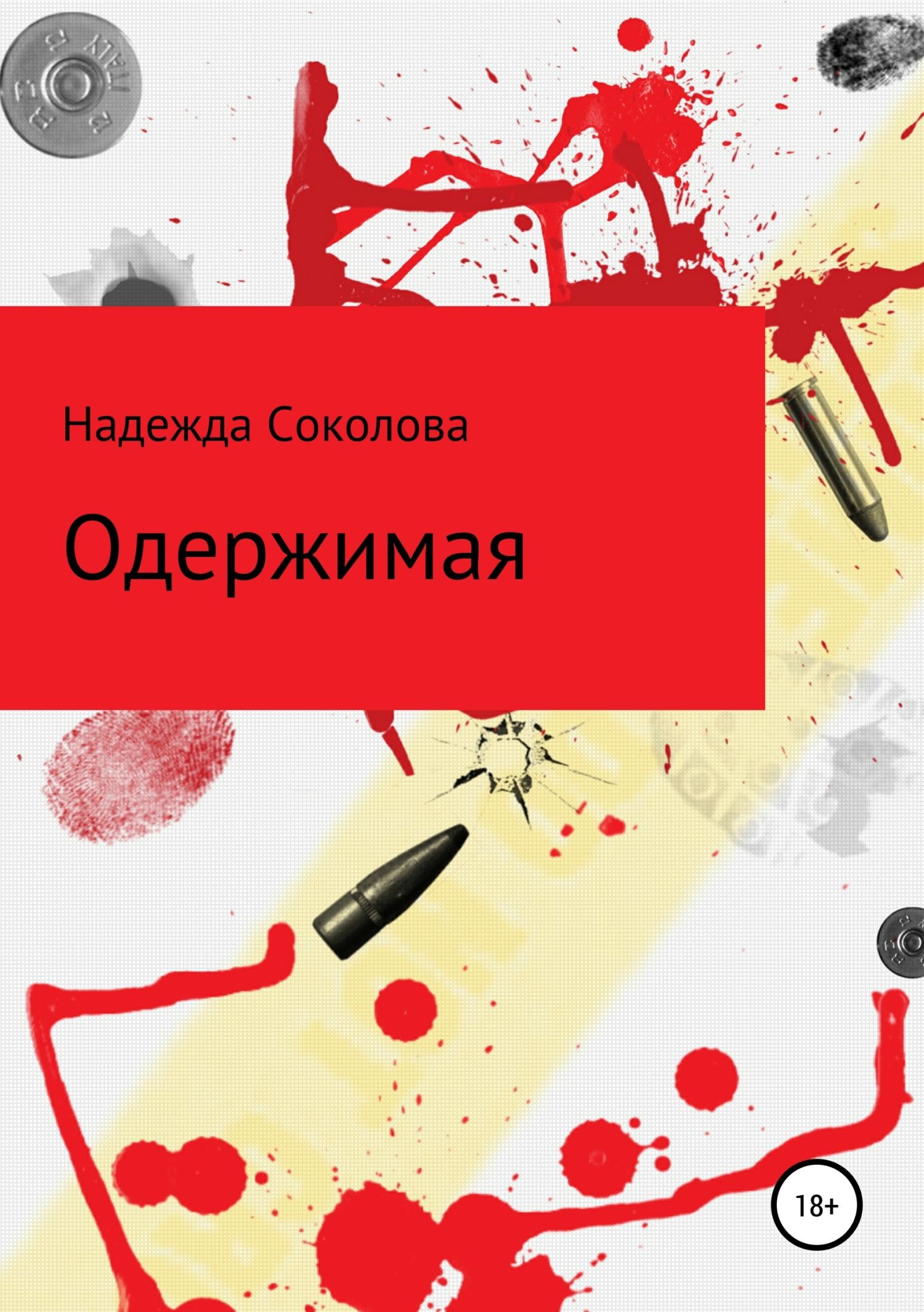 Надежда Игоревна Соколова Одержимая надежда игоревна соколова ведьма и неприятности